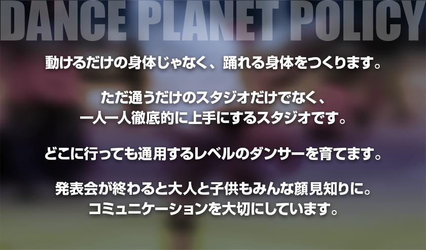 DANCE PLANET POLICY
